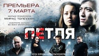 """Фильм одного дыхания - """"ПЕТЛЯ"""" - официальный трейлер"""