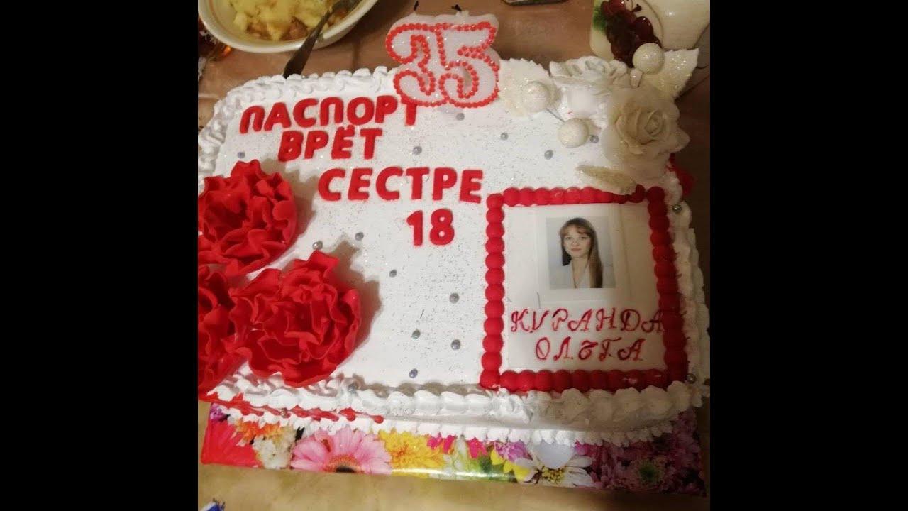 Поздравление старшей сестре с 35 летием