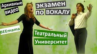 Как мы сдавали Вокал в Театральном Универе. BEEmama поёт. Как молоды мы были))#зеленаяобложка