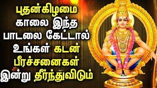 Powerful and Energetic Lord Ayyappan Tamil Songs | Ayyappan Padagal | Best Tamil Devotional Songs