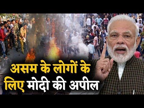 CAB Protest: PM Modi ने Assam के लोगों से की Appeal