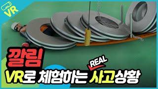 [안전보건공단 VR] 천장크레인 작업 중 깔림! CG기…