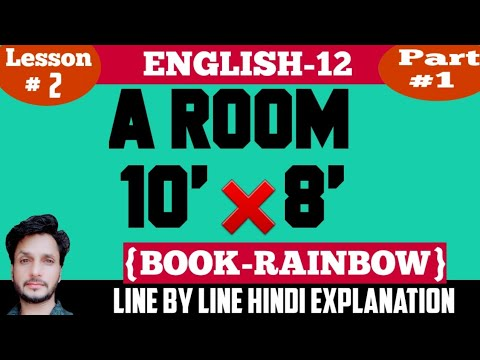 a-room-10'×8'🔴-lesson-in-hindi-for-class-12-chapter-2-book-1-rainbow-rbse