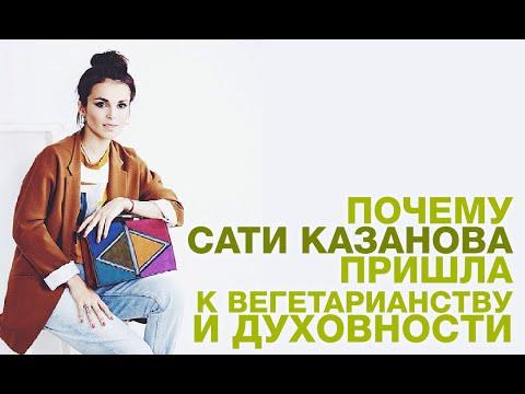 САТИ КАЗАНОВА рассказала о своем пути к духовности и вегетарианству #yoga #vegetarian