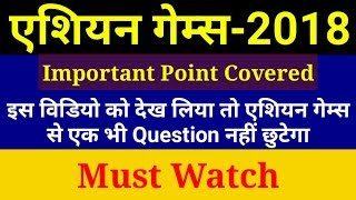 Asian Games 2018 | Important Questions for PCS, SSC, RAILWAY, BANK Exams etc.