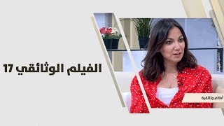 وداد شفاقوج - الفيلم الوثائقي 17