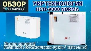 видео Где купить стабилизатор напряжения в Украине