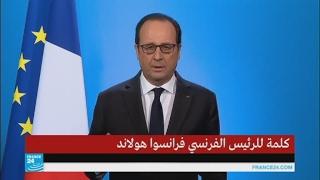الرئيس الفرنسي فرانسوا هولاند يعلن عدم ترشحه للانتخابات الرئاسية المقبلة