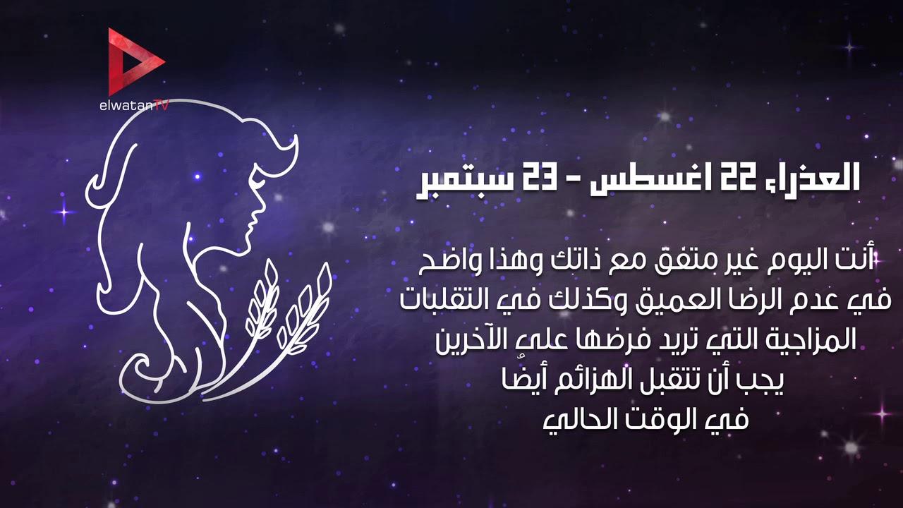 الوطن المصرية:حظك اليوم.. العقرب مفعم بالحيوية والعذراء غير متفق مع ذاته