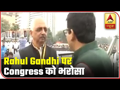 Rahul Gandhi Has Not Gone Somewhere To Make Comeback: Cong | ABP News