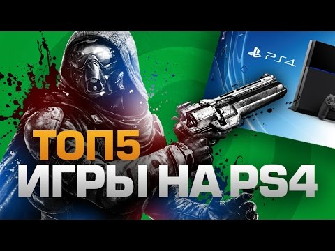 ТОП5 ИГР на PLAYSTATION 4