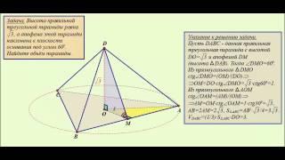 Правильная треугольная пирамида. Найдите объём