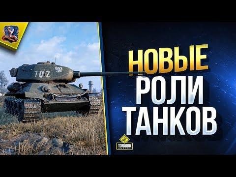 WoT Ролевой Опыт - Танкуй Ради Наград (Юша о World Of Tanks)