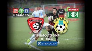 Tekstilshchik vs Kolomna full match