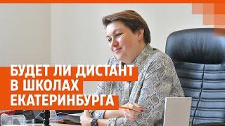 Будет ли дистант и длинные каникулы? В прямом эфире ответит вице-мэр Екатеринбурга | E1.RU