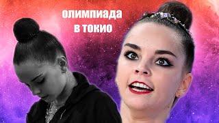 Олимпиада 2020 Художественная гимнастика Дина Аверина завоевала серебро в многоборье Арина 4я