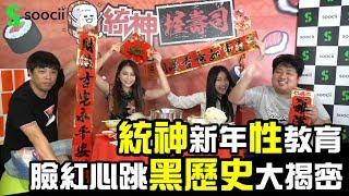 完整影片:http://bit.ly/2BdYKTc 《統神握壽司》每週三晚上八點:https...