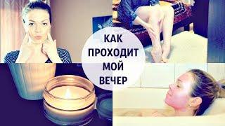 МОЙ ВЕЧЕР ☽ УХОД ОСЕНЬЮ, Как быстро заснуть | MY EVENING ROUTINE | EH