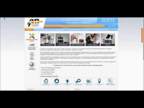 Проверка статуса ремонта оборудования