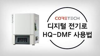 [CORETECH] 디지털 전기로 사용법