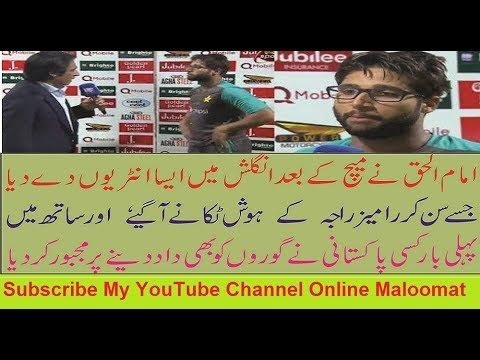Imam ul Haq Interview after Making Debut 100 vs Sri Lanka | Imam ul haq Talking in English wit Ramiz