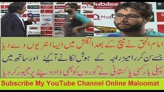 Imam ul Haq Interview after Making Debut 100 vs Sri Lanka   Imam ul haq Talking in English wit Ramiz