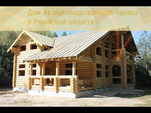 Дом из оцилиндрованного бревна в Клепиковском районе Рязанской области. Отзыв.