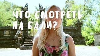 видео Экскурсии на Бали