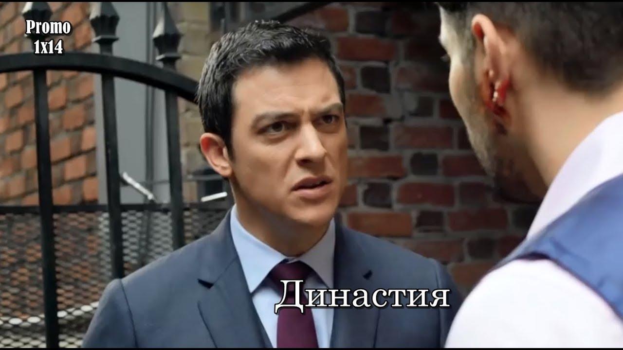 Династия 1 сезон 14 серия - Промо с русскими субтитрами (Сериал 2017) // Dynasty 1x14 Promo