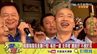 【精彩】拚國政!南投走廟大團結 韓國瑜再度呼籲口號