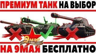 ПОДАРОК НА 9 МАЯ! ПРЕМИУМ ТАНК НА ВЫБОР! НАГРАДА ТЕБЕ НА ДЕНЬ ПОБЕДЫ WOT! И АКЦИИ WG World of Tanks