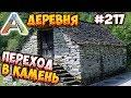 Ark Деревня - Переход в камень #217