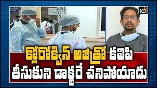 కరోనా భయం తో డాక్టరే చనిపోయాడు: Cardiologist Dr. Mukarji On Coronavirus Fears  News