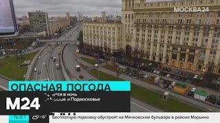 Густой туман ожидается в ночь 18 ноября в Москве и Подмосковье - Москва 24