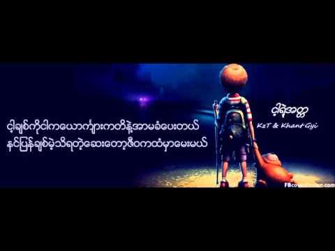 Myanmar new love song 2016 - KzT & Khant Gyi