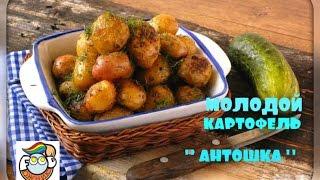 Хрустящий молодой картофель в соусе из духовочки! Пальчики оближешь!/new potato in an oven/.