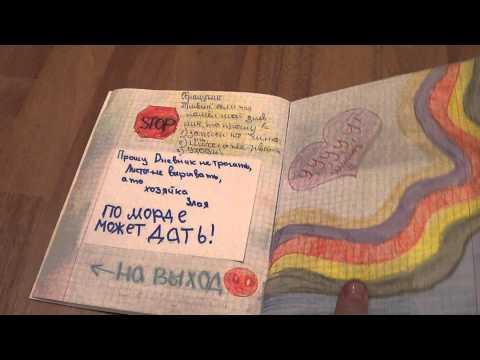 Ролик мой личный дневник