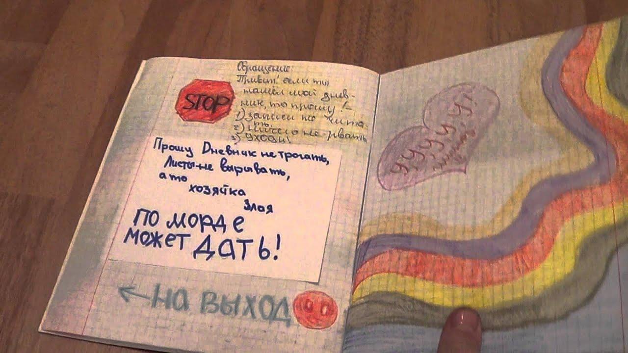 как сделать свой дневник видео