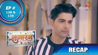 Shubharambh | शुभारंभ  | Episode 138 & 139 | Recap