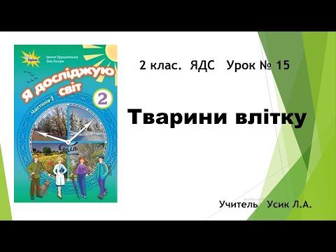 2 клас.  ЯДС   Урок № 15 Тварини влітку