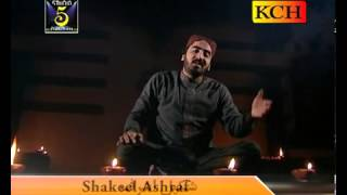 New Video Naat Album 2013 - Zra Astany Py A Kar To Dekho - Shakeel Ashraf Qadri