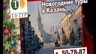 Новогодние туры 2014 в Казань турфмой ТЛ-ТУР(, 2012-11-19T13:06:29.000Z)