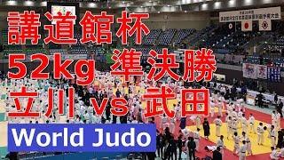 講道館杯 2018 女子52kg準決勝 立川vs武田 柔道 JUDO