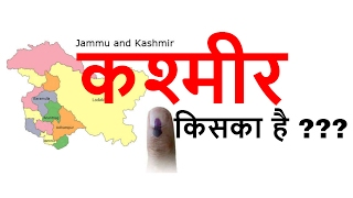 Kashmir- कश्मीर किसका है? जानिये सच || Truth of kashmir in HIndi, Kashmir News Latest