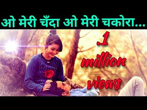 O meri chanda by ANIL RAWAT pahadi kumauni song! ओ मेरी चंदा - अनिल रावत कुमाउँनी गीत!