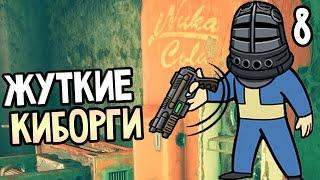 Fallout 4 Прохождение На Русском #8 — ЖУТКИЕ КИБОРГИ