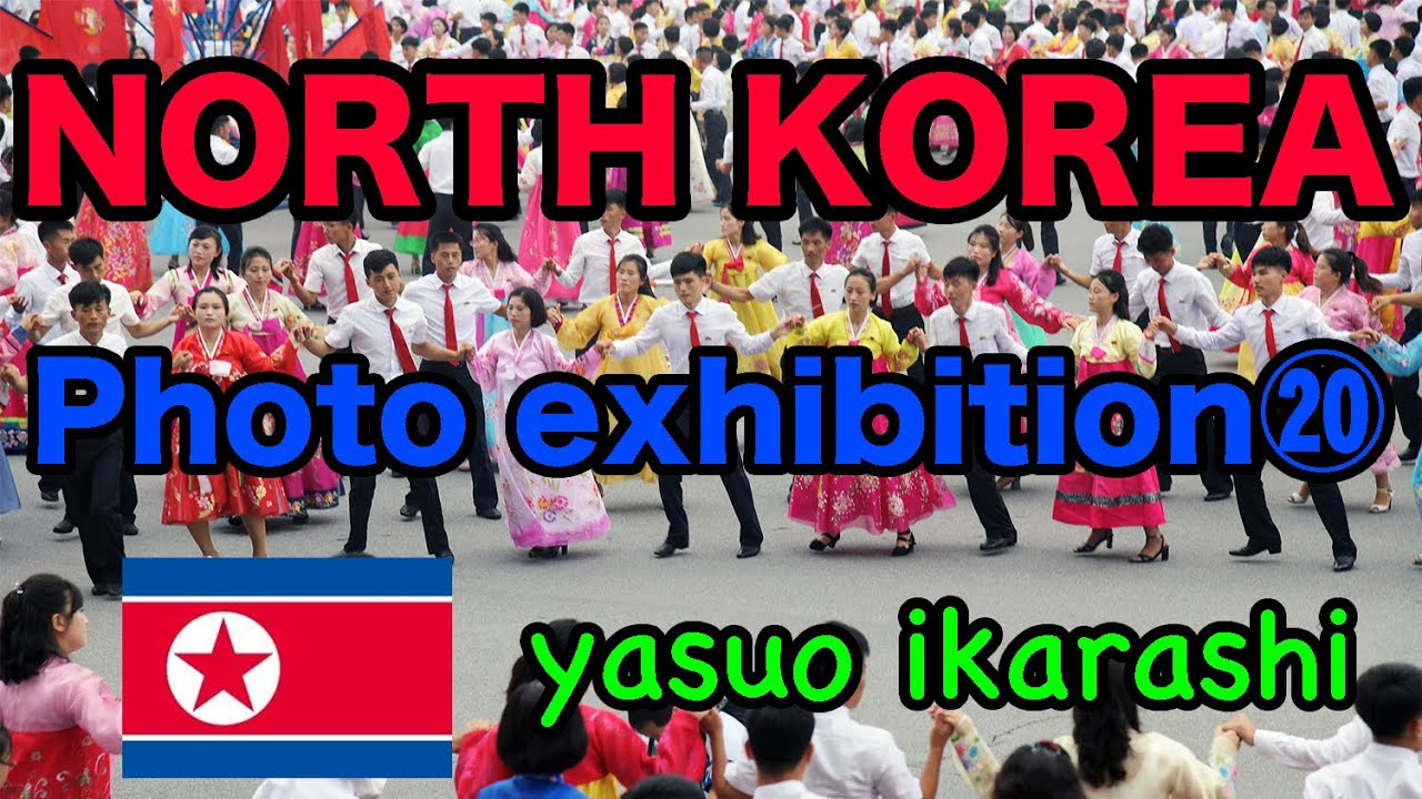 NORTH KOREA Photo exhibition 北朝鮮 写真展⑳
