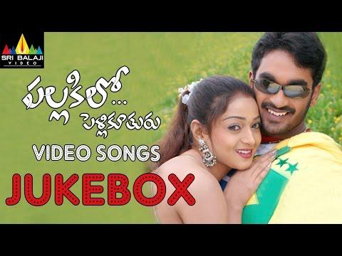 Pallakilo Pellikuthuru Jukebox Video Songs | Gowtam, Rathi | Sri Balaji Video