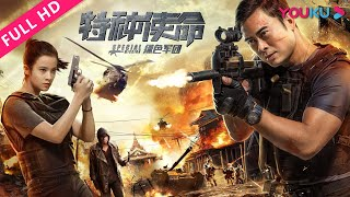 [Special Mission] Action/Urban | YOUKU MOVIE