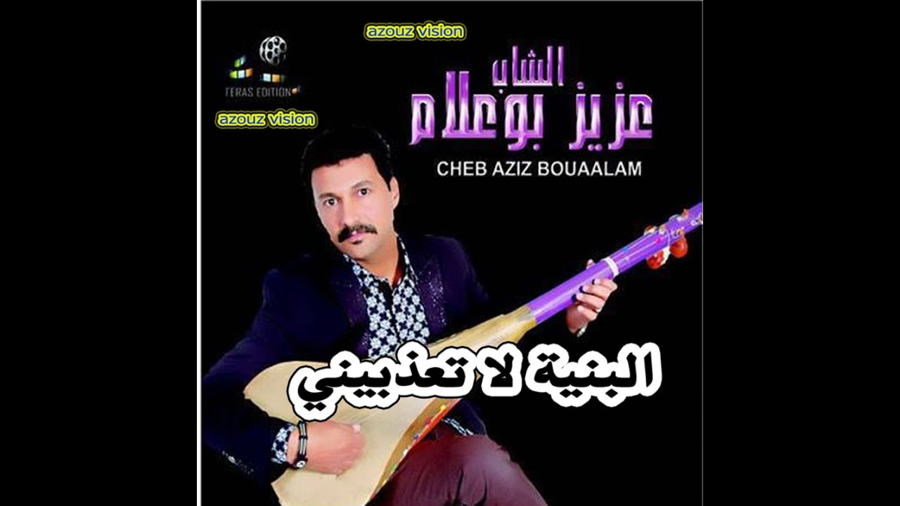 music cheb bou3lam